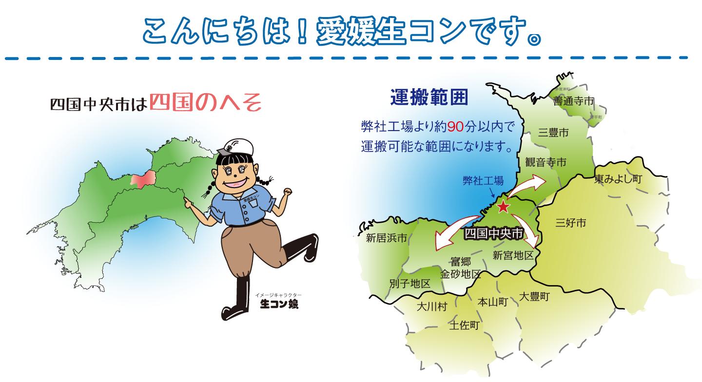 四国中央市は愛媛のへそ